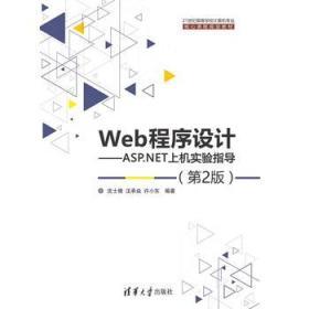 Web程序设计-ASP.NET上机实验指导(第2版) 正版 沈士根、汪承焱、许小东 9787302361633 清华大学出版社 正品书店
