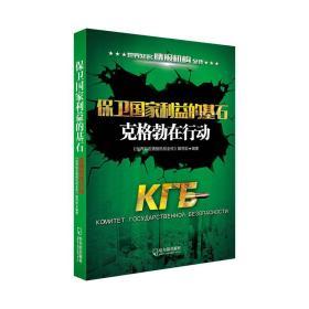 保卫国家利益的基石:克格勃在行动-2版/世界知名情报机构全传