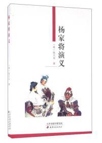 杨家将演义 (明)熊大木 天津古籍出版社 9787805049816