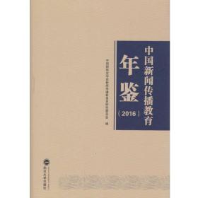 中国新闻传播教育年鉴(2016)