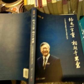 【作者亲笔签名第一版第二次印刷】结交一言重,相聚千里至一个中国学者眼中的中美建交30年 倪世雄 复旦大学出版社9787309064568