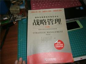 战略管理  中国版 第七版