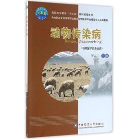 动物传染病贾志江中国农业大学出版社9787565515101