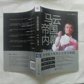 马云帝国内幕