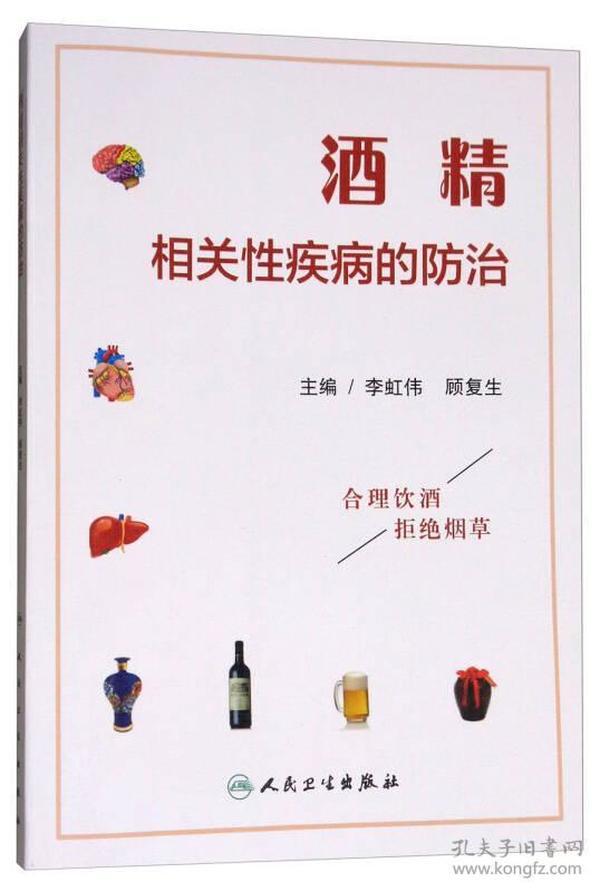 酒精相关性疾病的防治