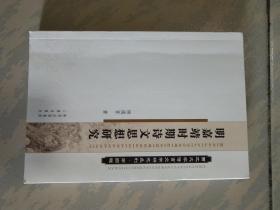 明嘉靖时期诗文思想研究(第四辑)