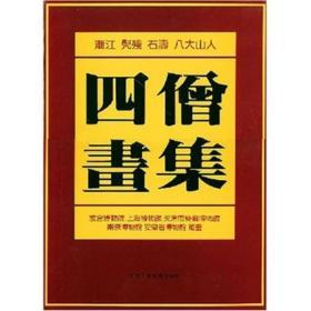 四僧画集(修订版)