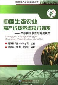 中国生态农业高产优质栽培技术体系:生态种植原理与施肥模式