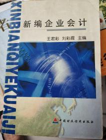 新编企业会计