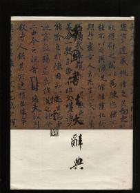 中国书法大辞典 (下册)