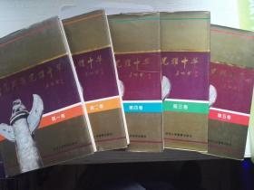 师范群英光耀中华(精装1.2.3.4.5卷)合售