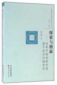 探索与创新:改革开放前新中国若干经济问题研究