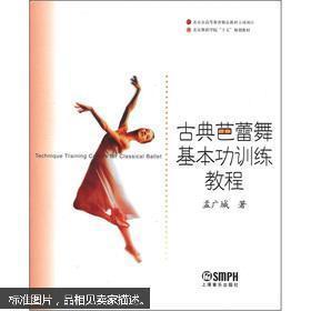 """北京舞蹈学院""""十五""""规划教材:古典芭蕾舞基本功训练教程"""