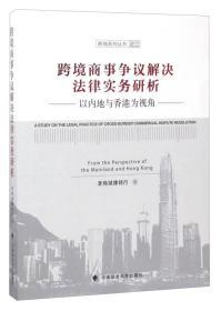 跨境系列丛书之二 跨境商事争议解决法律实务研析:以内地与香港为视角