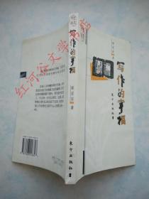 空灵书系-------写作的幸福