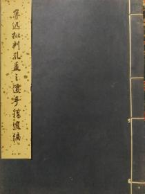 鲁迅批判孔孟之道手书选编