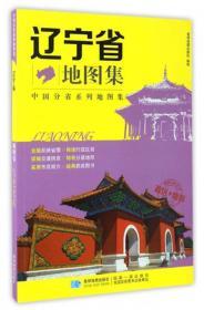 中国分省系列地图集:辽宁省地图集