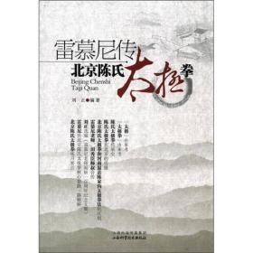 雷慕尼传-北京陈氏太极拳
