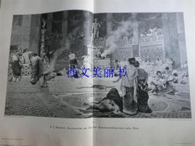 【现货 包邮】1890年巨幅木刻版画《我们的祖辈们那个时代的宴会》(Wirthstafel zur Zeit unserer Grosseltern)尺寸约56*41厘米 (货号 18018)