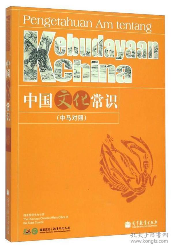 中国文化常识(中马对照)