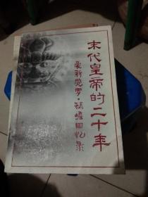 末代皇帝的二十年:爱新觉罗・毓嶦回忆录 签赠本