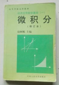微积分 (修订本)(经济应用数学基础(一))