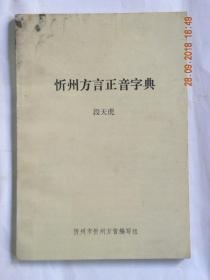 忻州方言正音字典