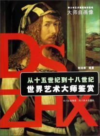 从十五世纪到十八世纪世界艺术大师鉴赏:大师自画像