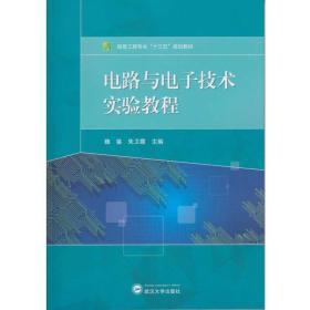电路与电子技术实验教程 魏鉴 朱卫霞 武汉大学出版社