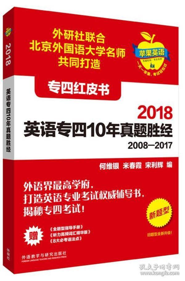 2018英语专四10年真题胜经:2008-2017