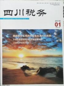 《四川税务》创刊号 (总第一期)