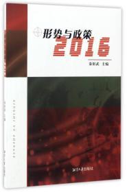 形势与政策(2016)