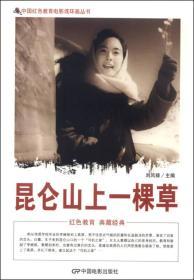 中国红色教育电影连环画丛书:昆仑山上一棵草
