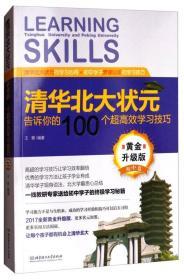 清华北大状元告诉你的100个超高效学习技巧(黄金升级版 初中卷)