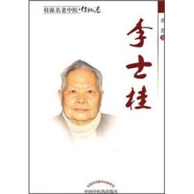 李士桂(传记卷)