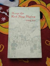 红旗谱(英文版)