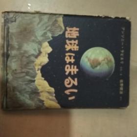 日文原版:地球はまゐぃ