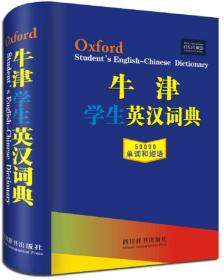 送书签yl-9787557901837-牛津学生英汉词典