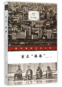 """重庆""""棒棒"""":都市感知与乡土性"""