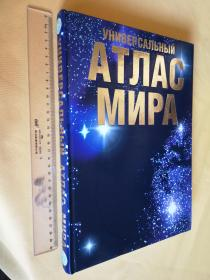 俄文原版 巨大画册 универсальный атлас mиpa