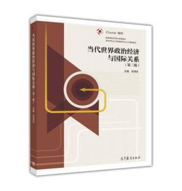 当代世界政治经济与国际关系(第二版)