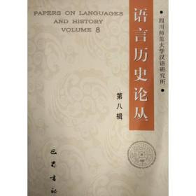 语言历史论丛 四川师范大学汉语研究所 四川巴蜀书社 9787553105291