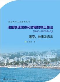 南京大学人文地理丛书:法国快速城市化时期的领土整治 1945~1970年代 演变、效果及启示