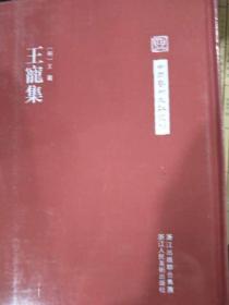 中国艺术文献丛刊:王宠集