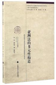 """亚洲法的多元性构造/中国政法大学法律史学研究院学术系列·""""海外中国法研究译丛"""""""