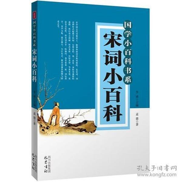 宋词小百科—国学小百科书系