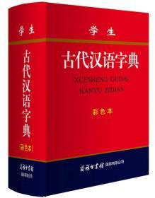 学生古代汉语字典 彩色本 (商务88)