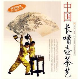 中国长嘴壶茶艺
