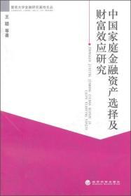 中国家庭金融资产选择及财富效应研究 专著 王聪等著 zhong guo jia ting jin rong