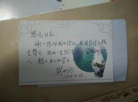 【刘世龙(经典记忆 向我开炮 王成扮演者 )  签名 题词 明信片】 ===1994